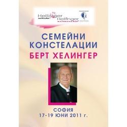 СЕМЕЙНИ КОНСТЕЛАЦИИ С БЕРТ ХЕЛИНГЕР