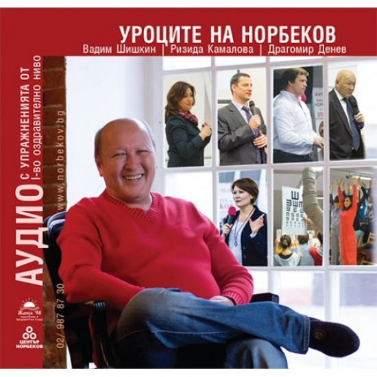 УРОЦИТЕ НА НОРБЕКОВ CD