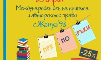 23 - 29 април - празнувайте световния ден на книгата с Жануа'98