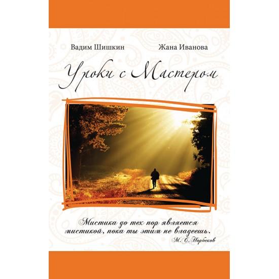 Уроци с мастера - електронна книга