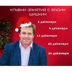 Клубни занятия с Вадим Шишкин през декември
