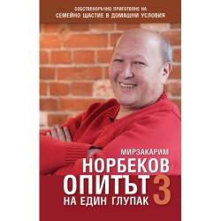 ОПИТЪТ НА ЕДИН ГЛУПАК 3