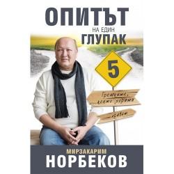 ОПИТЪТ НА ЕДИН ГЛУПАК 5
