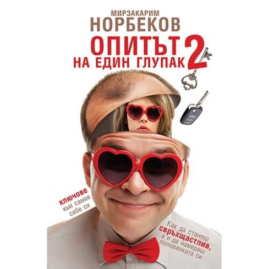 ОПИТЪТ НА ЕДИН ГЛУПАК 2
