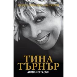 Тина Търнър - Моята любовна история