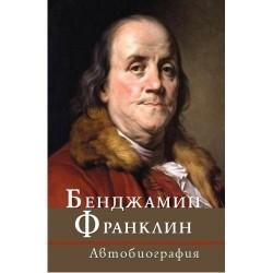 БЕНДЖАМИН ФРАНКЛИН АВТОБИОГРАФИЯ