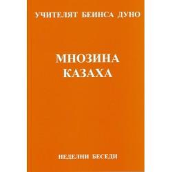 МНОЗИНА КАЗАХА