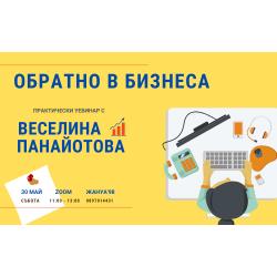 Обратно в бизнеса - уебинар с Веселина Панайотова