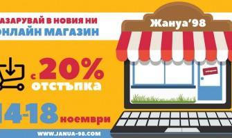 Отстъпки по случай новия ни онлайн магазин