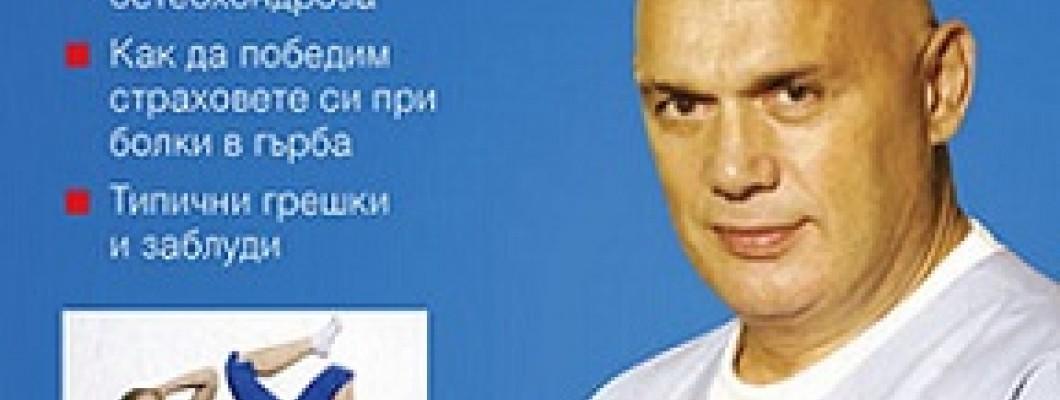 С.Бубновски: Остеохондрозата е наказание за безхаберното отношение към собственото тяло