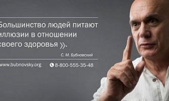 Сергей Бубновски за илюзиите за здравето