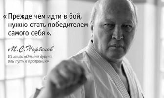 Норбеков: Бедността и липсата на реализация се постигат с титаничен труд