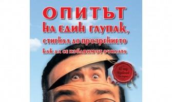 Мирзакарим Норбеков за възпитанието на децата