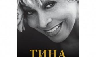 Тина Търнър: В Швейцария най-сетне намерих дома си